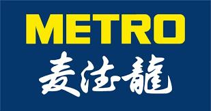 路透社:阿里永辉沃尔玛等准备竞购麦德龙