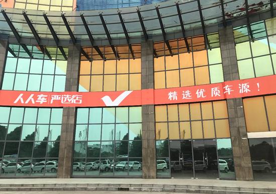 人人车严选店成都首店开业:占地1.2万平米 可容纳数百辆二手车