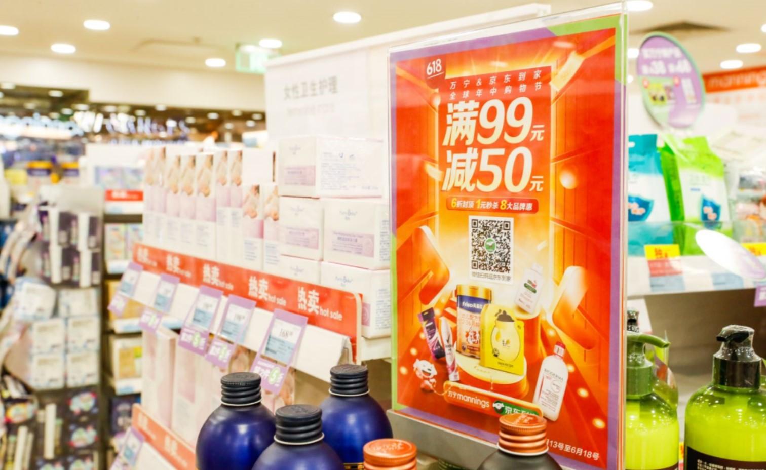 京东到家618战报:即时零售销售额翻倍 母婴商品销售额达同期5倍