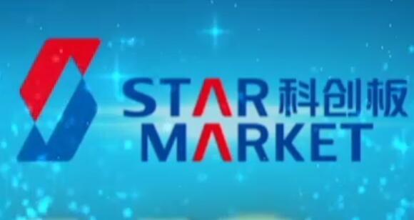 华兴源创成为科创板上市第一股 拟发行4010万股股票
