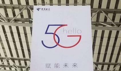 中国电信将发布业界首个3.5GHz 5G室内小基站射频参考设计