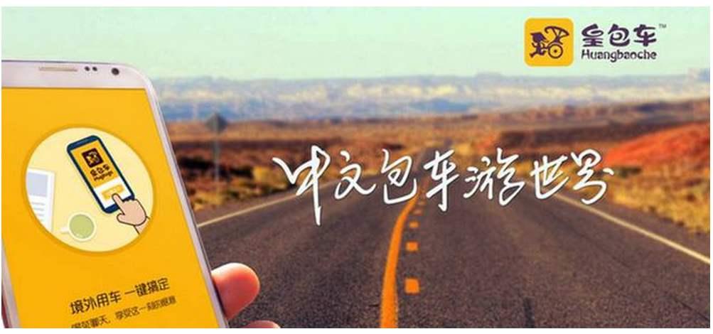 皇包車旅行宣布完成5000萬美元C+輪融資 深創投領投