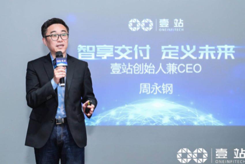 第三方物流交付平臺服務商壹站宣布完成 Pre-A輪融資