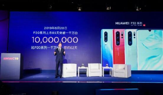 华为何刚:P30系列上市85天全球销量超1000万台