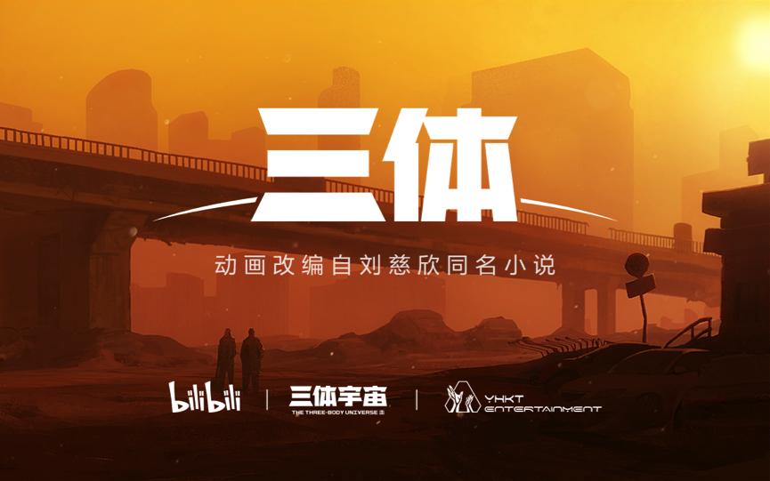 嗶哩嗶哩宣布啟動《三體》動畫項目 與美麗中國達成深度合作
