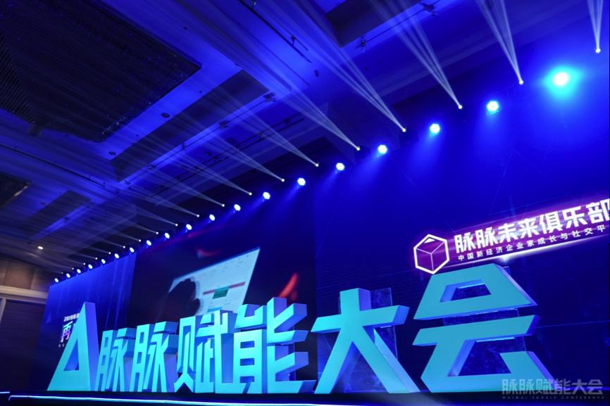脈脈創始人兼CEO林凡:社交圈將成為人才推薦的集中地