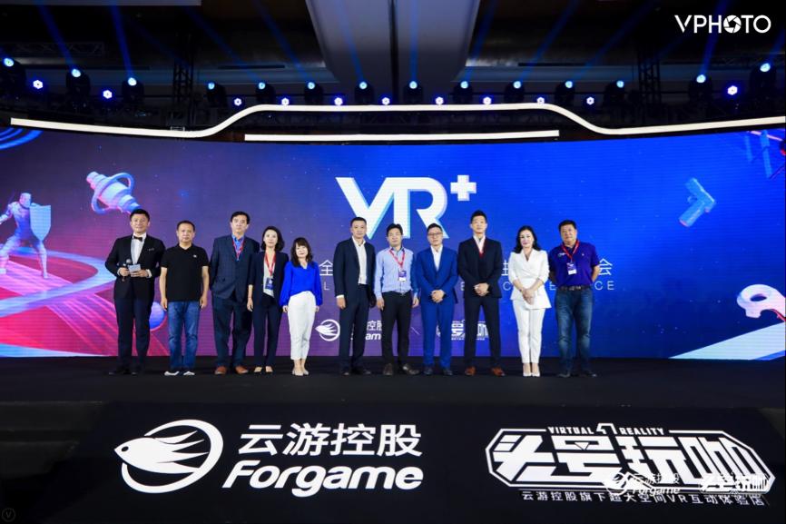 """云游控股公布""""VR One""""計劃 聯動旗下頭號玩咖搭建VR生態綠洲"""