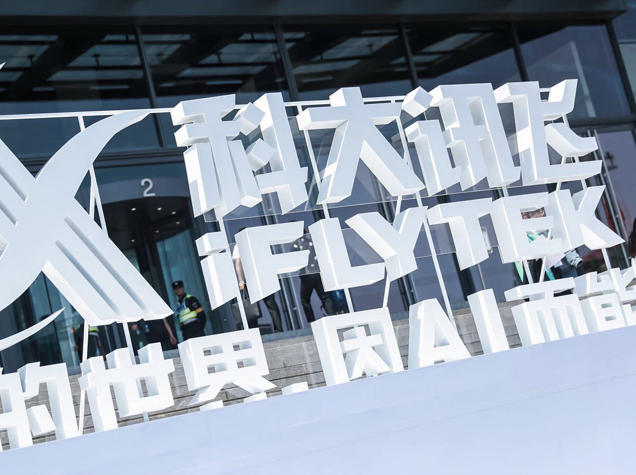 科大讯飞1.08亿股定增新股发行 募资额近30亿元