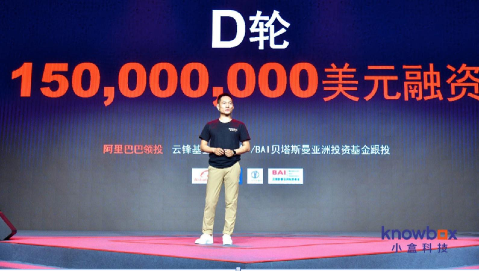 """""""作業盒子""""更名""""小盒科技"""" 完成1.5億美元D輪融資"""