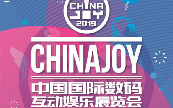 2019ChinaJoy中國國際數碼互動娛樂展覽會