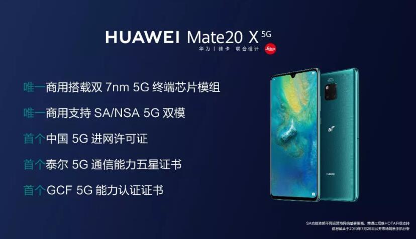 華為首款中國上市5G手機Mate 20 X發布 售價6199