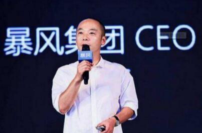 暴风集团回复深交所关注函七大问题 冯鑫涉嫌对非国家工作人员行贿