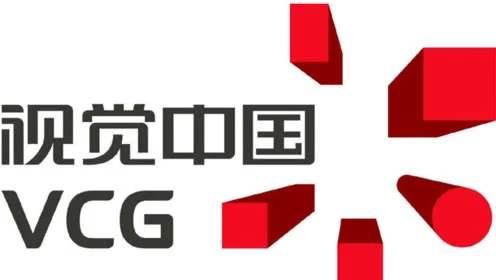 視覺中國:上半年凈利潤1.32億元人民幣 同比下降3.10%