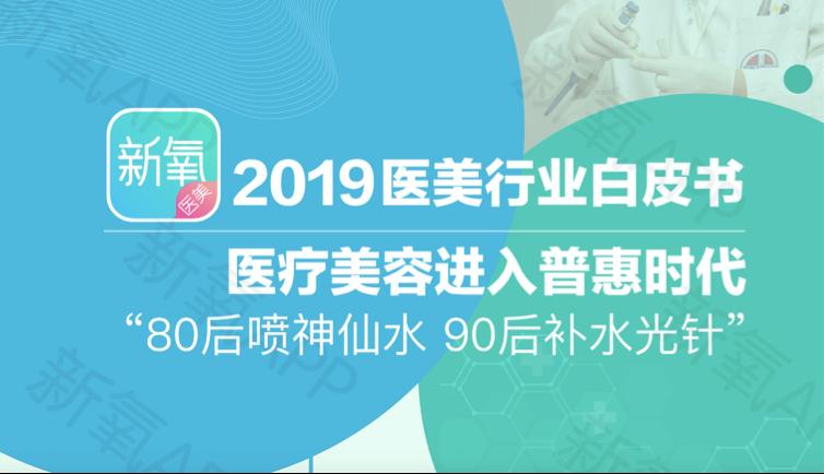 新氧发布2019年医美白皮书:中国成医美疗程消费第一大市场
