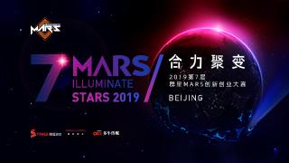 2019群星MARS大賽正式啟動