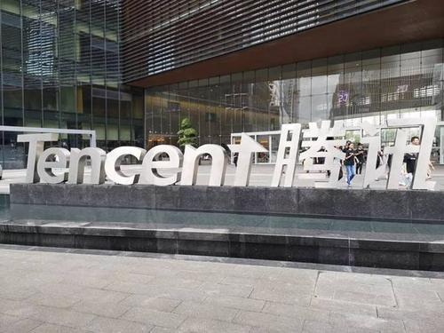 騰訊2019年第二季度凈利潤235.25億元 同比增長19%