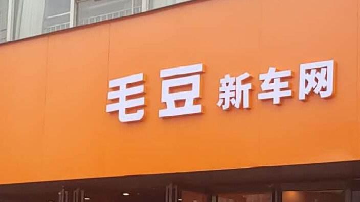 毛豆新车网天猫旗舰店正式上线 拓展流量入口