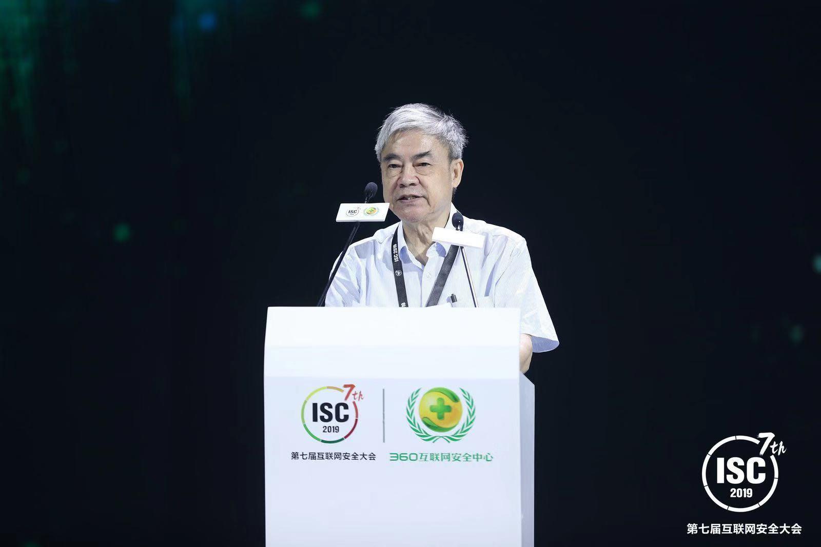 ISC名誉主席邬贺铨:5G对网络安全来说是把双刃剑