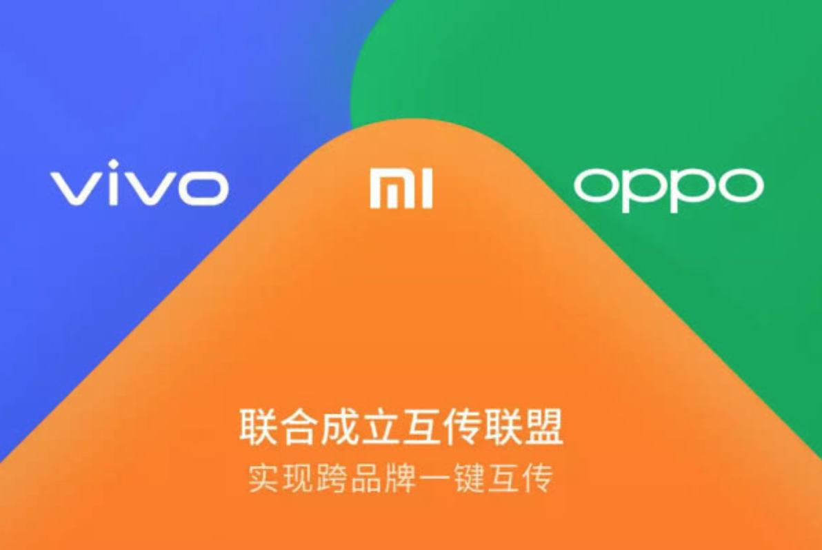 小米、OPPO、vivo成立互传联盟,实现文件跨品牌一键互传