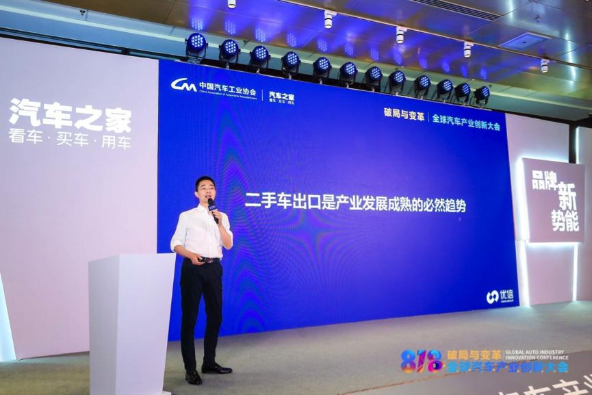 优信首席战略官井文兵:中国二手车的未来在于出口贸易