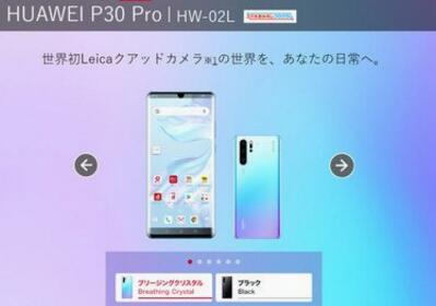 华为P30 Pro手机在日本恢复发售