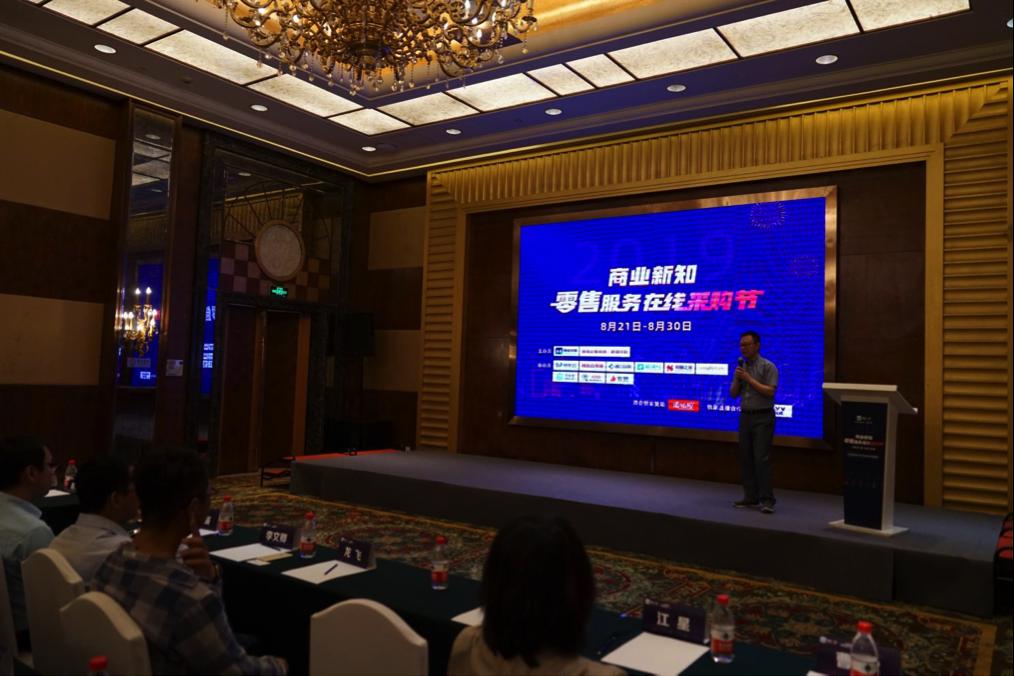 """商业新知发布""""2019零售业9大新知洞察""""启动在线采购节"""