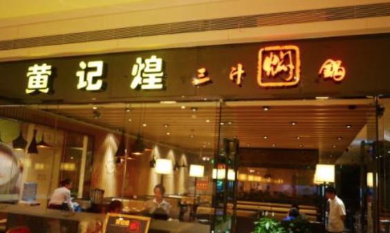 肯德基母公司宣布收购黄记煌控股权,预计将在2020年初完成