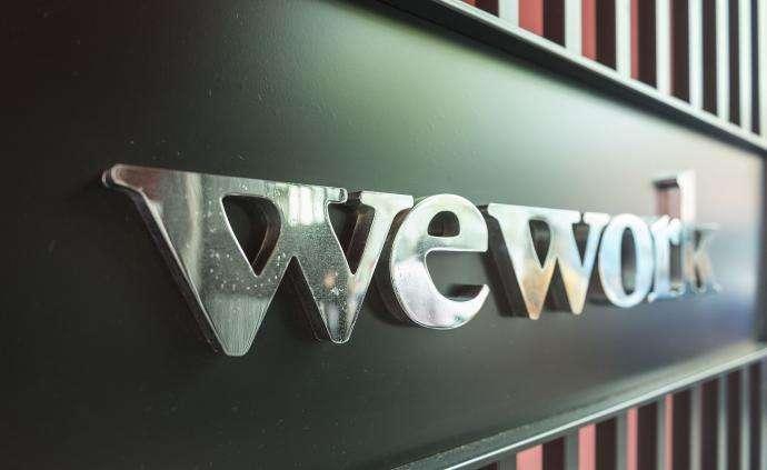 传WeWork母公司考虑将IPO事宜推迟至最早10月进行