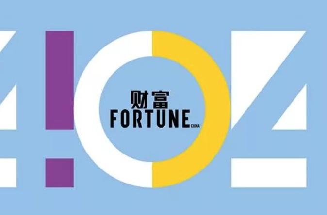 《财富》发布中国40位40岁以下商界精英:张一鸣位居榜首,程维位列第四