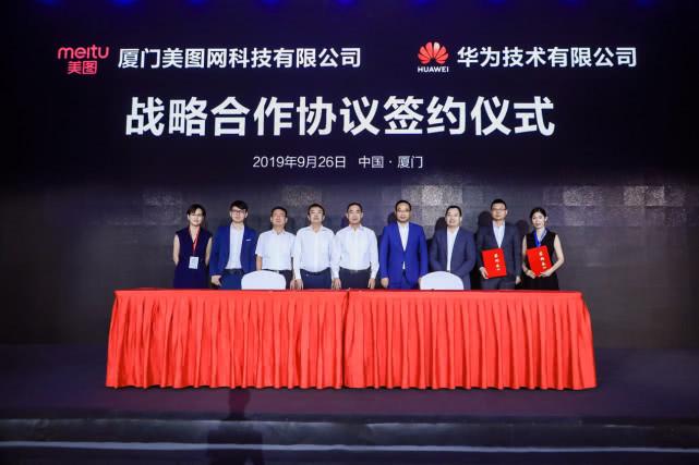 美图与华为签订战略合作协议 将在5G等领域深度合作