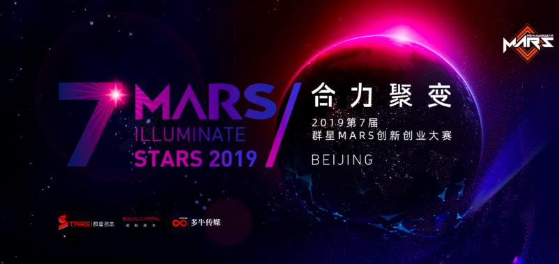 5500余项目刷新高 2019群星MARS大赛创业者解析