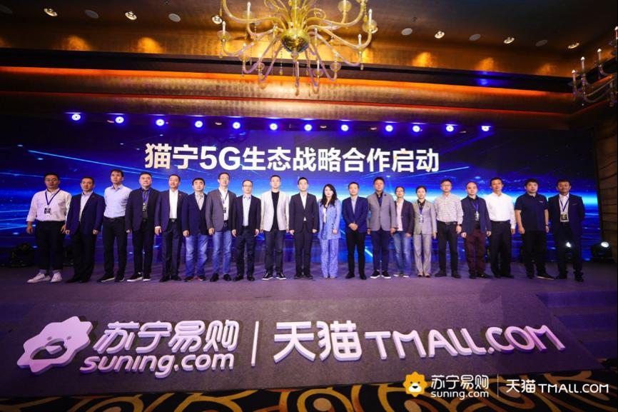 苏宁易购天猫启动5G战略合作 双十一将成5G第一战