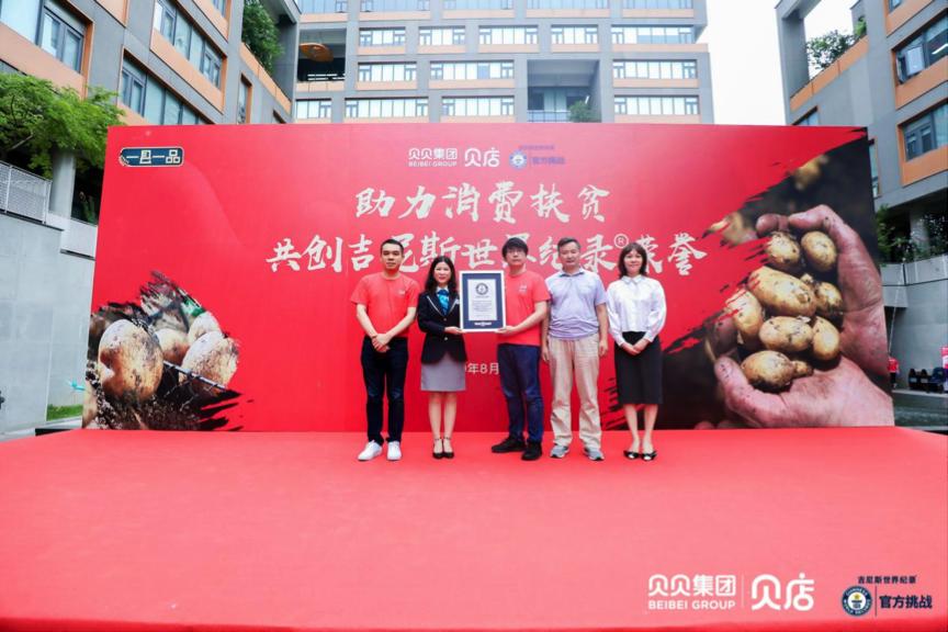 貝店發布扶貧助農成果報告:32個農產品年銷售額超千萬