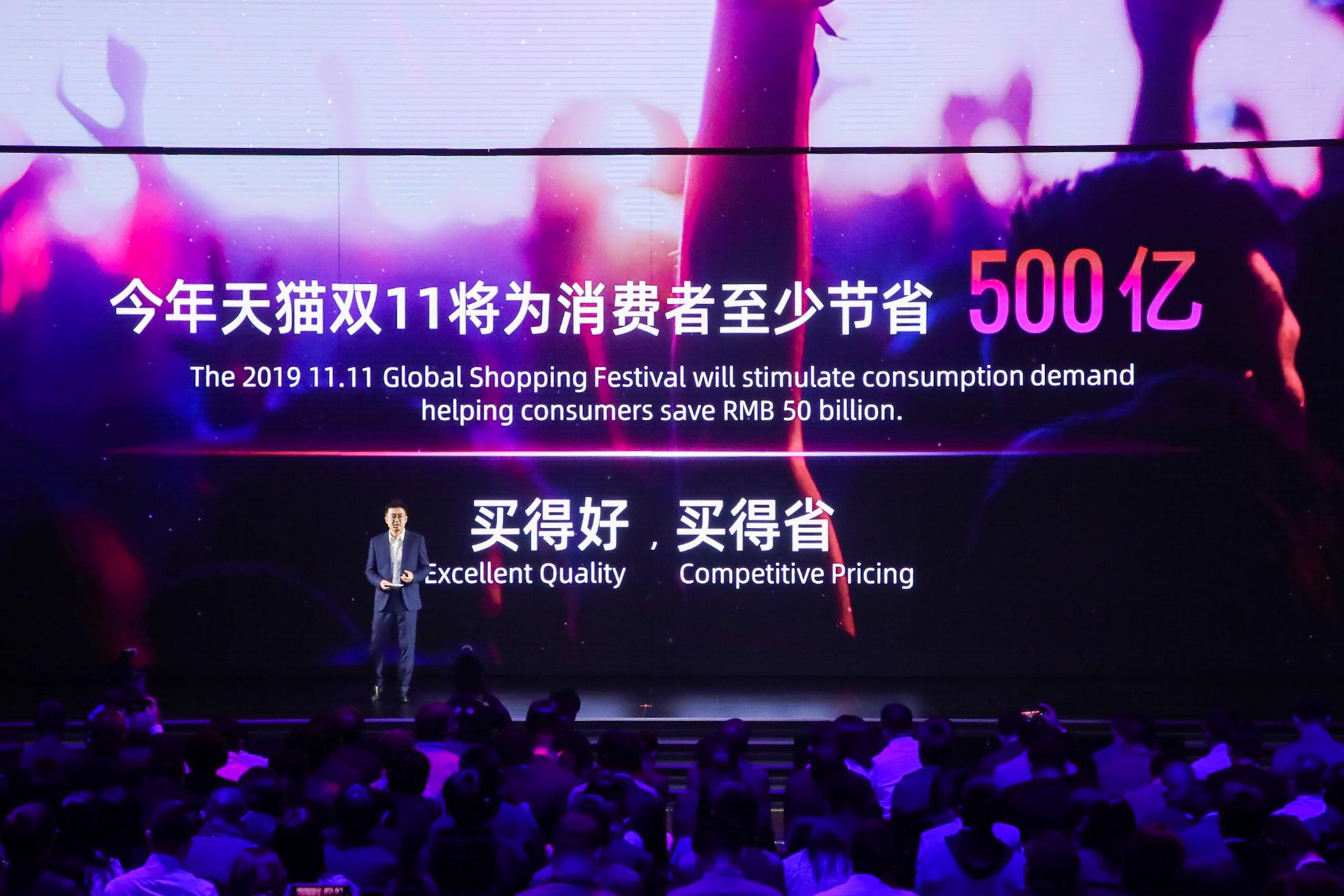阿里蔣凡:預計今年天貓雙11將比去年多服務1億消費者
