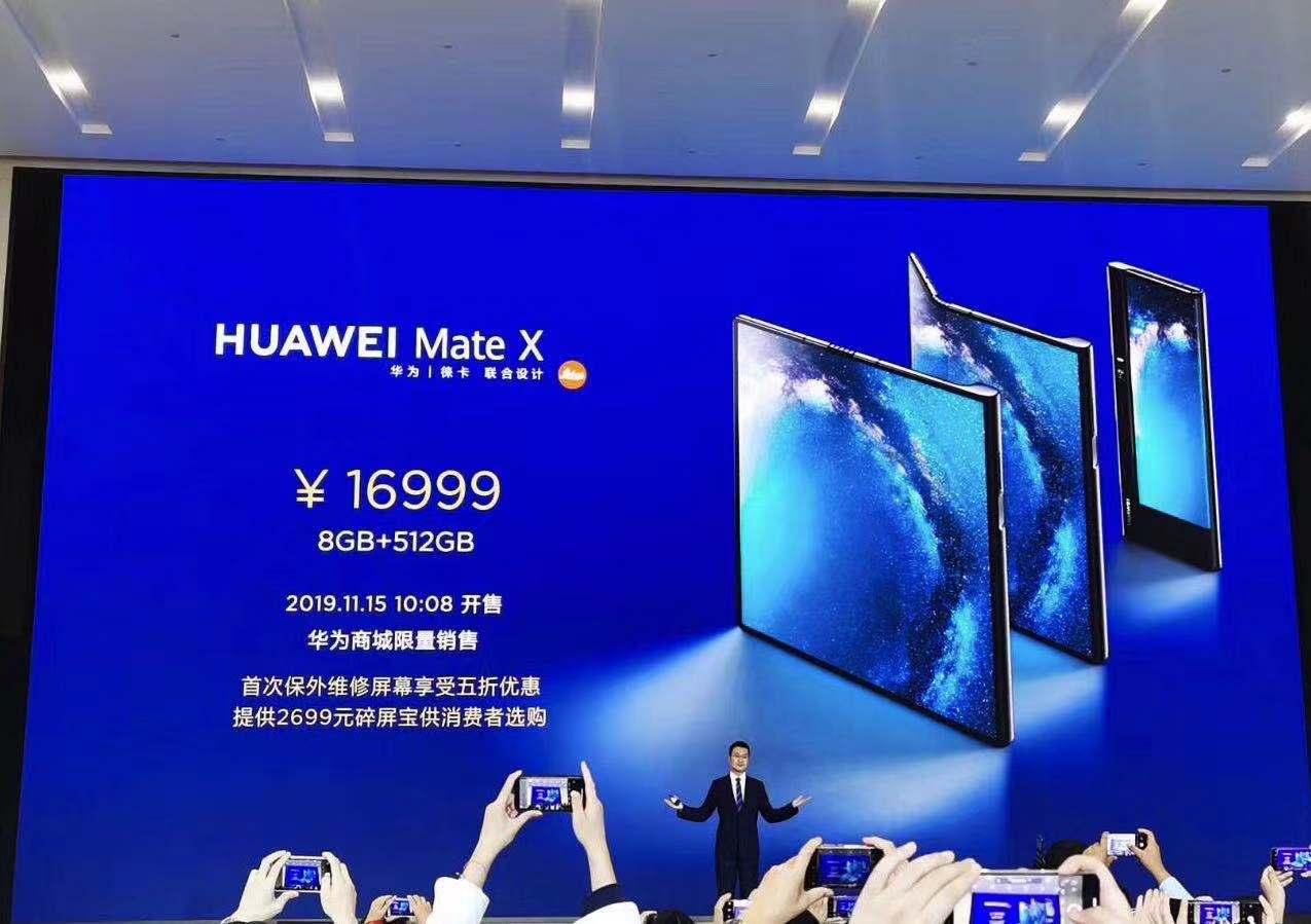 華為折疊屏手機Mate X售價16999元 將于11月15日限量開售