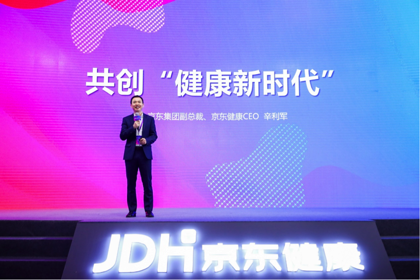 京東健康發布三大新計劃,布局產業全鏈條