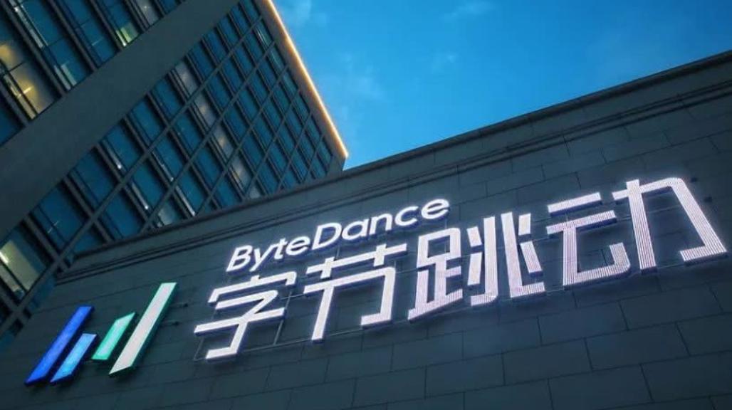 消息稱字節跳動擬最早明年第一季度在香港IPO