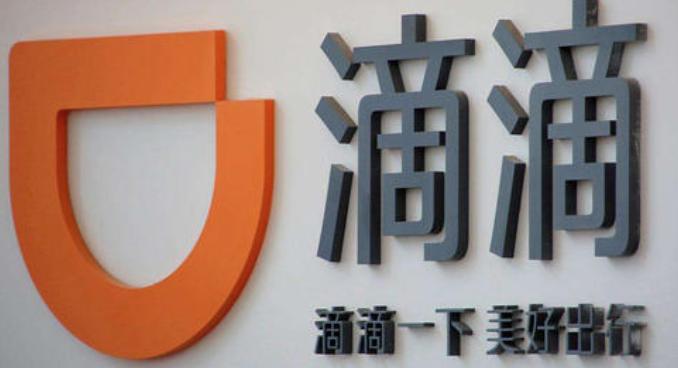 滴滴順風車:11月20日起陸續在哈爾濱、北京等7城上線試運營