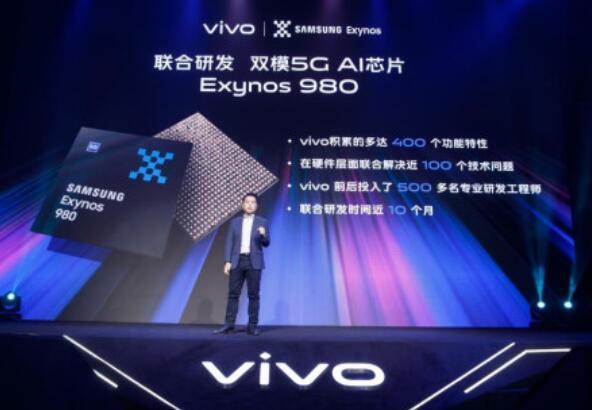 vivo與三星聯合研發雙模5G AI芯片Exynos 980 將首發X30