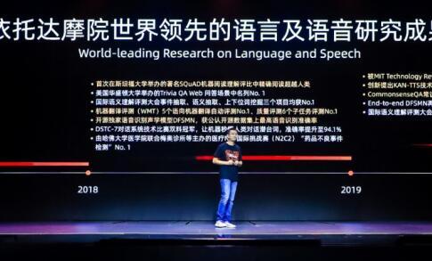 達摩院KAN-TTS首次大規模應用于天貓雙11 提供接近真人的語音交互體驗