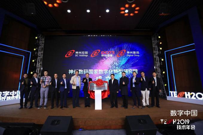 數字中國2019技術年會召開 神州數碼國家數字化轉型研究院成立