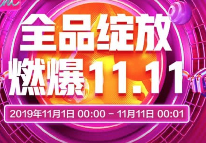 """截至9點,京東雙""""11""""累計下單金額超1658億元"""
