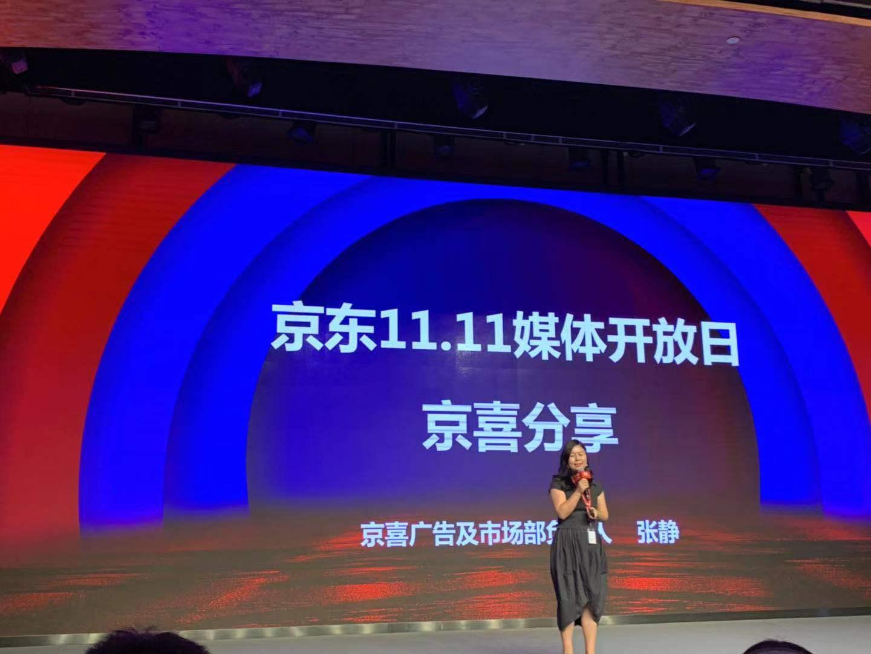 京喜:接入微信一級入口后整體下單量環比9月日均增長3倍