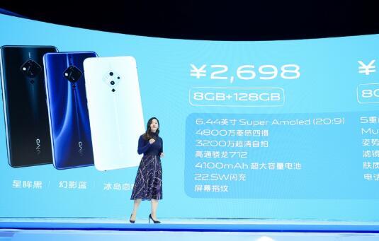 vivo S5拍照手机发布 全新菱形四摄 售价2698元起