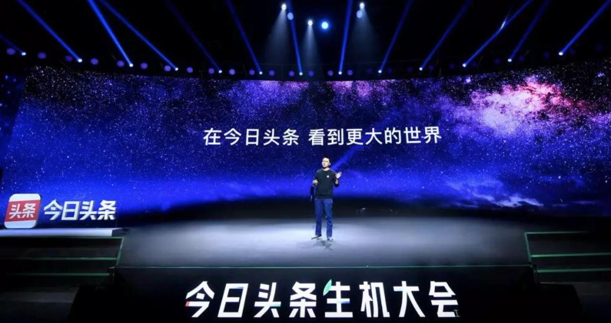 """今日頭條新CEO朱文佳:今日頭條的產品邏輯是""""一橫一豎"""",打造通用信息平臺"""