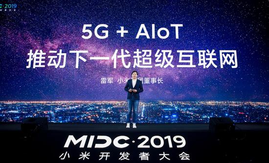 小米MIDC大會雷軍倡導下一代超級互聯網:5G+AI+IoT