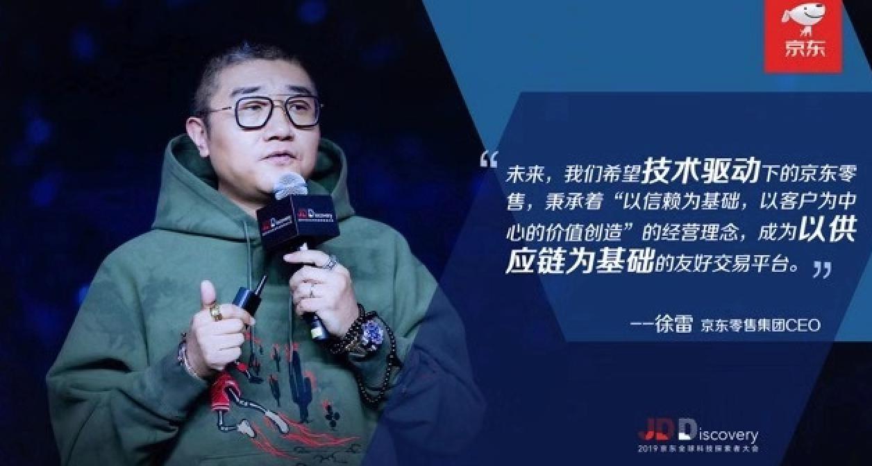 京东零售集团CEO徐雷:未来3年将累计发布1亿种新品及C2M产品