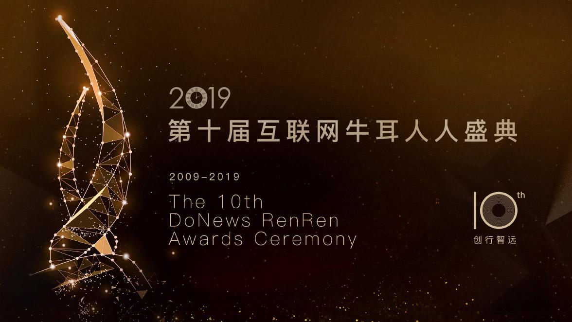 2019第十屆互聯網牛耳人人盛典