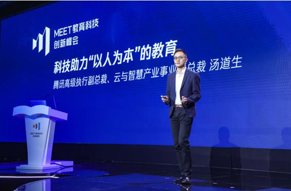 腾讯发布WeLearning解决方案 搭建智能教育业务中台