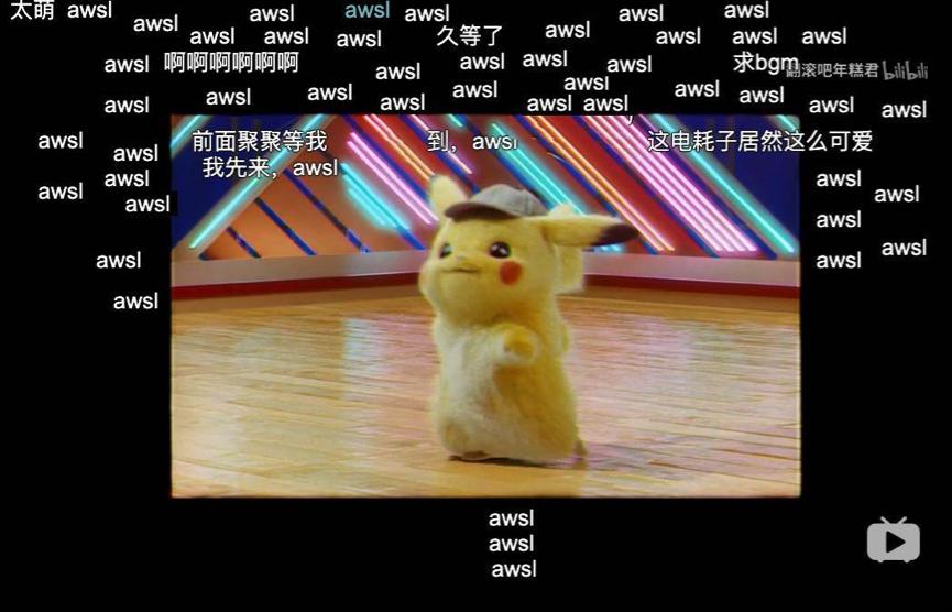"""B站:2019年用戶共發送超14億次彈幕 """"AWSL""""居首"""